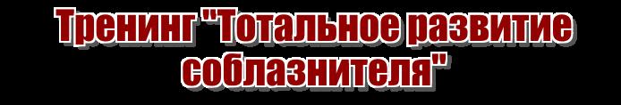 """Тренинг """"Тотальное развитие соблазнителя"""""""